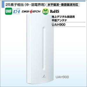 DXアンテナ 水平偏波・垂直偏波対応 地上デジタル放送用平面アンテナ 25素子相当(中・弱電界用) UAH900|waiwai-d