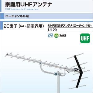 DXアンテナ 家庭用UHFアンテナ ローチャンネル用 20素子(中・弱電界用)UL20|waiwai-d