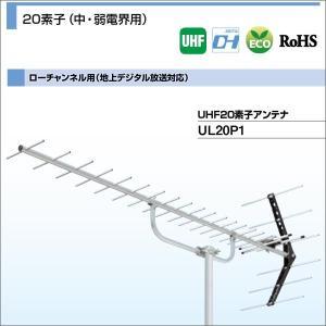 DXアンテナ 家庭用UHFアンテナ ローチャンネル用 20素子(中・弱電界用) UL20P1|waiwai-d
