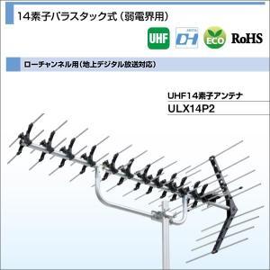 DXアンテナ 家庭用UHFアンテナ ローチャンネル用 14素子パラスタック式(弱電界用) ULX14P2|waiwai-d