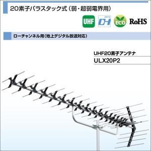 DXアンテナ 家庭用UHFアンテナ ローチャンネル用 20素子パラスタック式(弱・超弱電界用) ULX20P2 大型商品|waiwai-d