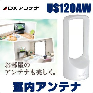 DXアンテナ 室内アンテナ (ブースター内蔵)ホワイト(強電界地域用)US120AW|waiwai-d