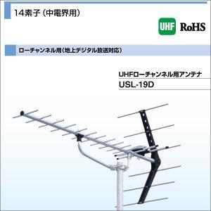 DXアンテナ 家庭用UHFアンテナ ローチャンネル用 14素子(中電界用) USL-19D|waiwai-d