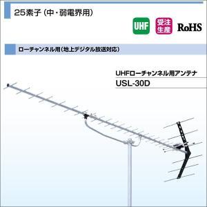 DXアンテナ 家庭用UHFアンテナ ローチャンネル用 25素子(中・弱電界用) USL-30D 大型商品 受注生産品|waiwai-d