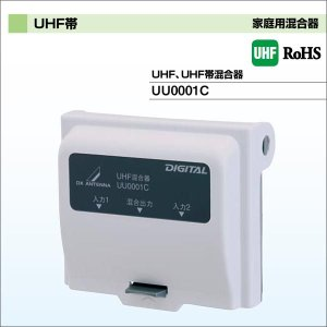 DXアンテナ 家庭用混合器 UHF・UHF帯混合器 UU0001C|waiwai-d