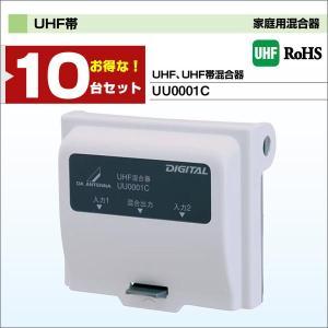 DXアンテナ 家庭用混合器 UHF・UHF帯混合器 UU0001C 10台セット|waiwai-d