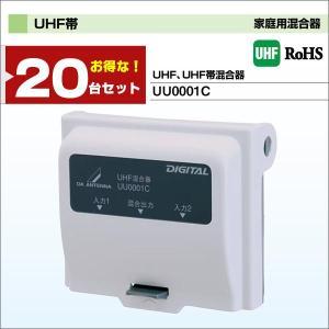 DXアンテナ 家庭用混合器 UHF・UHF帯混合器 UU0001C 20台セット|waiwai-d