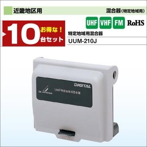DXアンテナ 混合器(特定地域用) 近畿地区用 UUM-210J 10台セット|waiwai-d