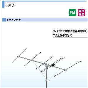 DXアンテナ 共同受信用FMアンテナ 超高層用 5素子 ステンレス仕様 YAL5-F3SK 大型商品 受注生産品|waiwai-d
