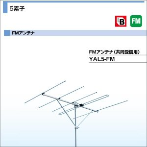 DXアンテナ 共同受信用FMアンテナ 5素子 YAL5-FM|waiwai-d