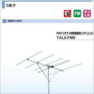 DXアンテナ 共同受信用FMアンテナ 5素子 ステンレス仕様 YAL5-FMS 大型商品 受注生産品|waiwai-d