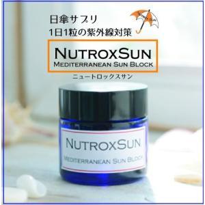 日傘サプリ Nutrox Sun ニュートロックスサン|waiwaihiroba