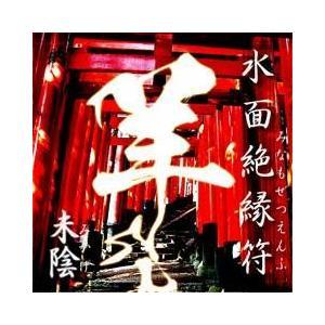 水面絶縁符 -未陰(みかげ)- 2個で送料無料|waiwaiplaza