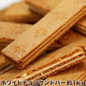 訳あり ホワイトチョコサンドバー1kg|waiwaiplaza
