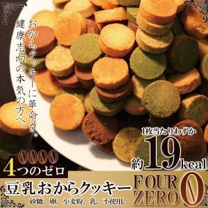 訳あり 豆乳おからクッキーFour Zero(4種)1kg 3セットで送料無料 即納|waiwaiplaza