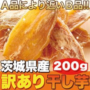 正規品に近い訳あり品 茨城県産 訳あり 干し芋200g|waiwaiplaza