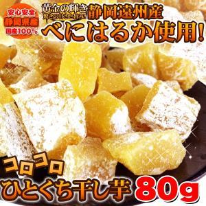 静岡遠州産 べにはるか ひとくち干し芋80g|waiwaiplaza