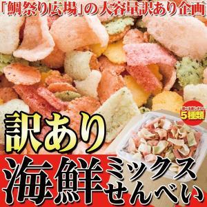 訳あり 海鮮ミックスせんべいどっさり1kg|waiwaiplaza