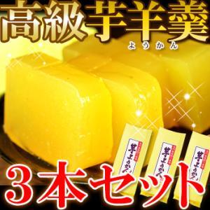 鳴門金時芋100%使用 高級芋ようかん3本セット|waiwaiplaza