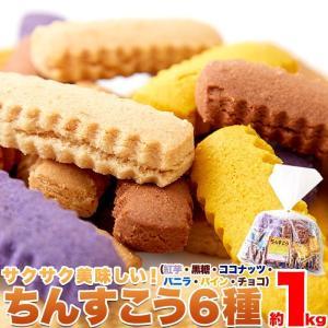 沖縄名産品 ちんすこう6種どっさり1kg|waiwaiplaza