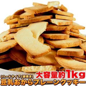 訳あり 固焼き 豆乳おからクッキープレーン約100枚1kg 即納|waiwaiplaza