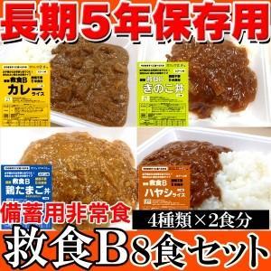 備蓄用非常食!救食B 8食セット(4種類×2食) 送料無料|waiwaiplaza