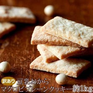 訳あり 豆乳おからマクロビプレーンクッキー1kg 3個で送料無料|waiwaiplaza