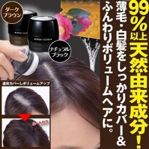 利尻と椿のPONヘアパウダー 99%以上天然由来成分で薄毛・白髪をしっかりカバー|waiwaiplaza