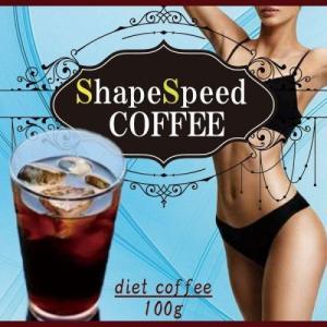 シェイプスピードコーヒー ダイエットコーヒー メール便送料無料|waiwaiplaza