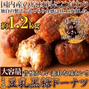 大容量 ミニ豆乳黒糖ドーナツ1.2kg 昔懐かしい素朴な味わい|waiwaiplaza