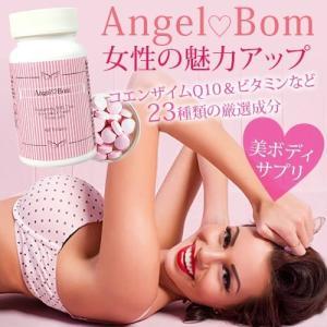 ANGEL BOM エンジェルボム 2個セット バストケアサプリ 送料無料|waiwaiplaza