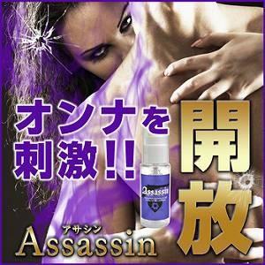 アサシン Assassin 男性用フェロモン香水 定形外郵便で送料無料|waiwaiplaza