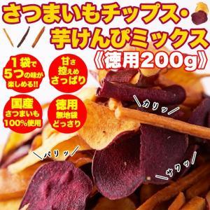 徳用 さつまいもチップス・芋けんぴアソート200g 人気のさつまいものお菓子がこの一袋に|waiwaiplaza