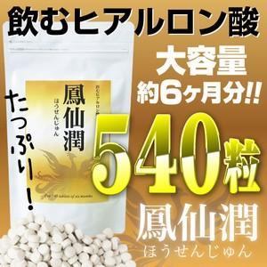鳳仙潤 メール便送料無料 即納 飲むヒアルロン酸|waiwaiplaza