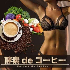 酵素deコーヒー ダイエットコーヒー メール便送料無料|waiwaiplaza