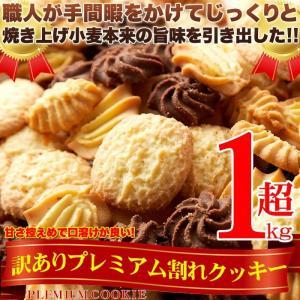 訳あり プレミアム割れクッキー1kg 即納 じっくり焼き上げ小麦本来の旨味を引き出した|waiwaiplaza