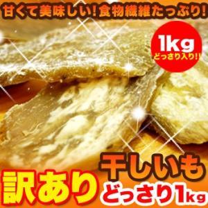 訳あり 干し芋どっさり1kg(茨城県産) 甘くて美味しい 食物繊維たっぷり|waiwaiplaza