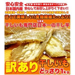 訳あり 干し芋どっさり1kg(茨城県産) 甘くて美味しい 食物繊維たっぷり|waiwaiplaza|02