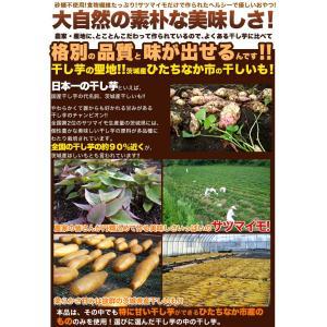 訳あり 干し芋どっさり1kg(茨城県産) 甘くて美味しい 食物繊維たっぷり|waiwaiplaza|03