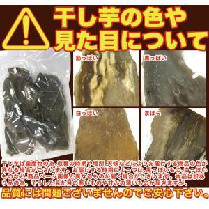 訳あり 干し芋どっさり1kg(茨城県産) 甘くて美味しい 食物繊維たっぷり|waiwaiplaza|05