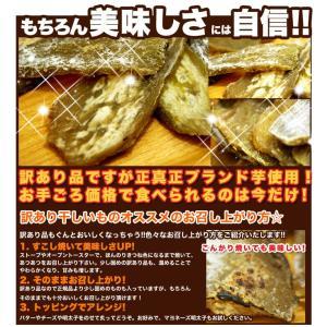訳あり 干し芋どっさり1kg(茨城県産) 甘くて美味しい 食物繊維たっぷり|waiwaiplaza|06