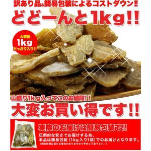 訳あり 干し芋どっさり1kg(茨城県産) 甘くて美味しい 食物繊維たっぷり|waiwaiplaza|07