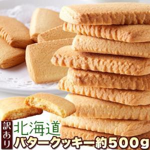 訳あり 北海道バタークッキー500g 即納 北海道産バターと牛乳を使った優しい甘さと香り waiwaiplaza