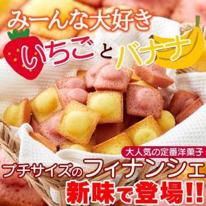 お徳用 いちご&バナナのプチフィナンシェ50個 2種類の味が楽しめる 大人気の定番洋菓子 waiwaiplaza