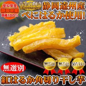 静岡遠州産 無選別 紅はるか角切り干し芋500g|waiwaiplaza