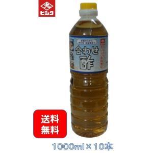 ヒシク藤安醸造 合わせ酢 1000ml×10本