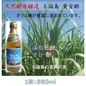 ヨロン島 きび酢 与論島 黄金酢 360ml 【メーカー直送】 送料別