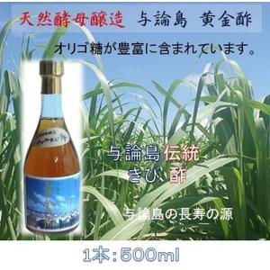 ヨロン島 きび酢 与論島 黄金酢 500ml 【メーカー直送】 送料別