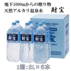 財宝 温泉水 2L×6本 国産 九州 鹿児島 天然アルカリ温泉水