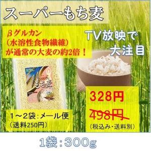 雑穀 もち麦 味源 スーパーもち麦 300g